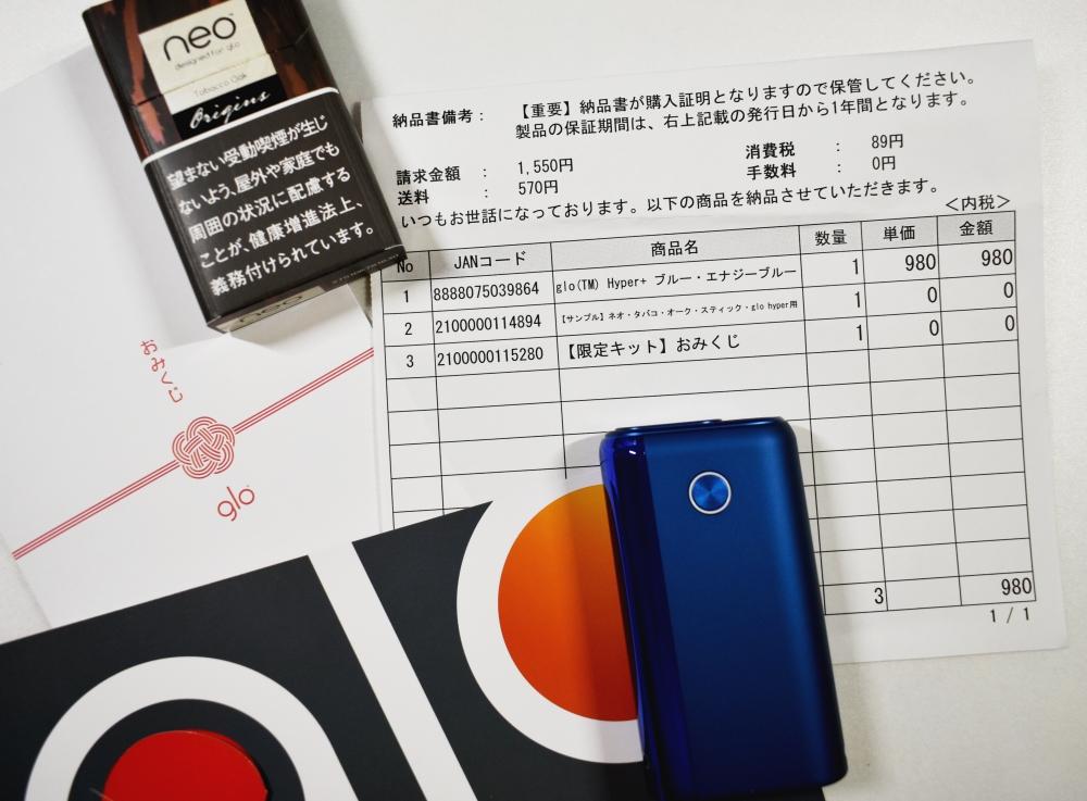 グローハイパープラス,glo hyper plus,980円明細
