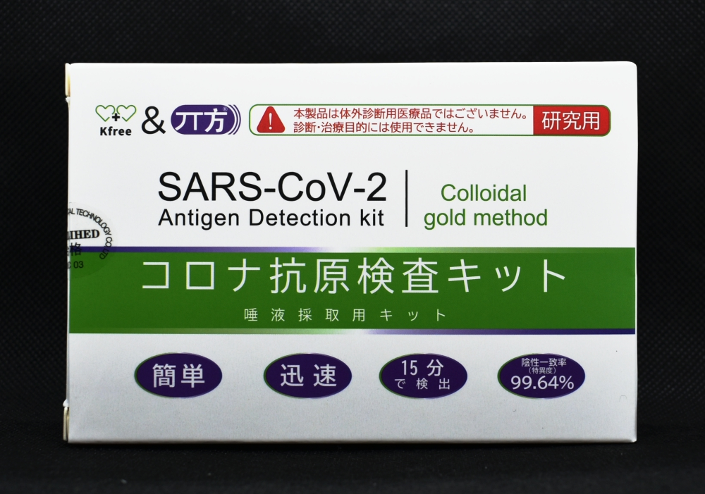 Kfreeコロナ抗原検査キット,唾液