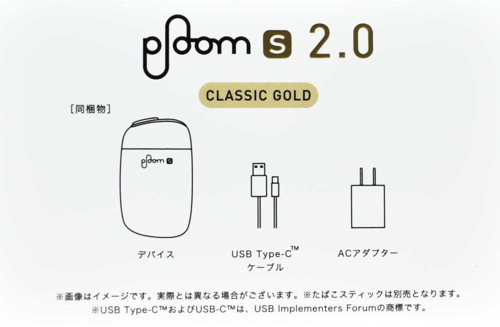 プルームエス2.0,限定カラー,クラシック・ゴールド