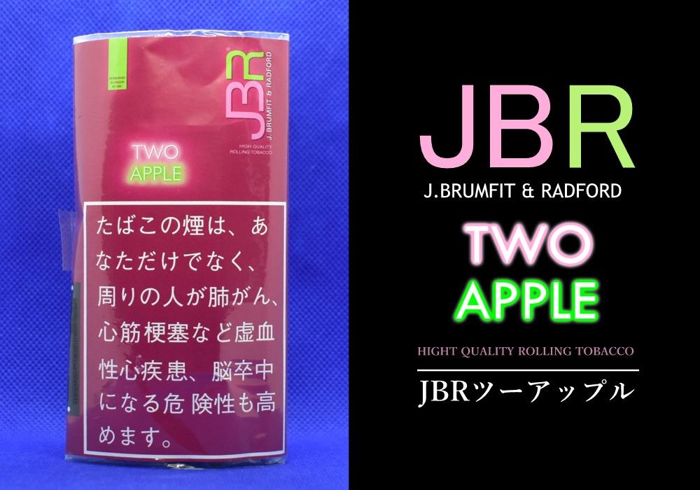 JBRツーアップル,JBR TWO APPLE