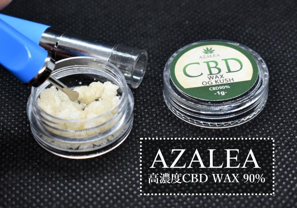 Azalea,CBDワックス