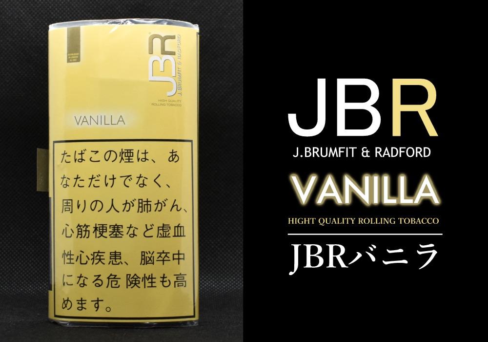 シャグ,JBR,バニラ