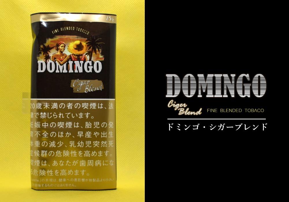 ドミンゴ・シガーブレンド,DOMINGO Ciger Blend