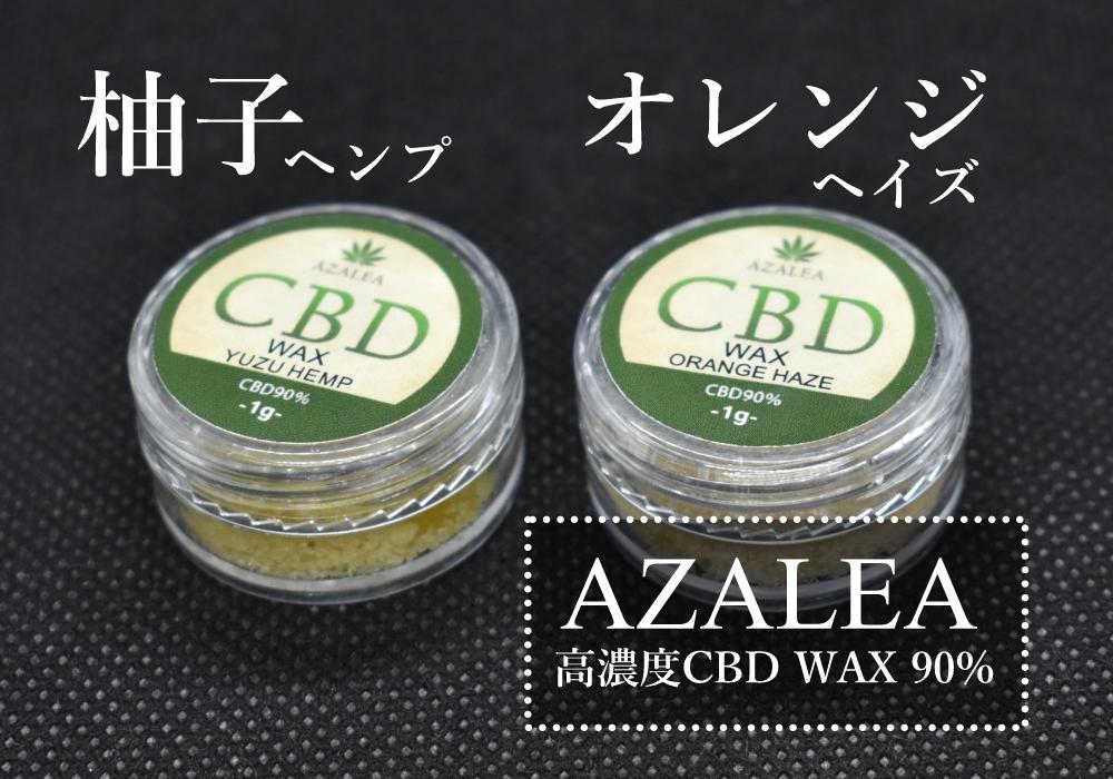 AZALEA高濃度CBD WAX 90%,柚子ヘンプ,オレンジヘイズ