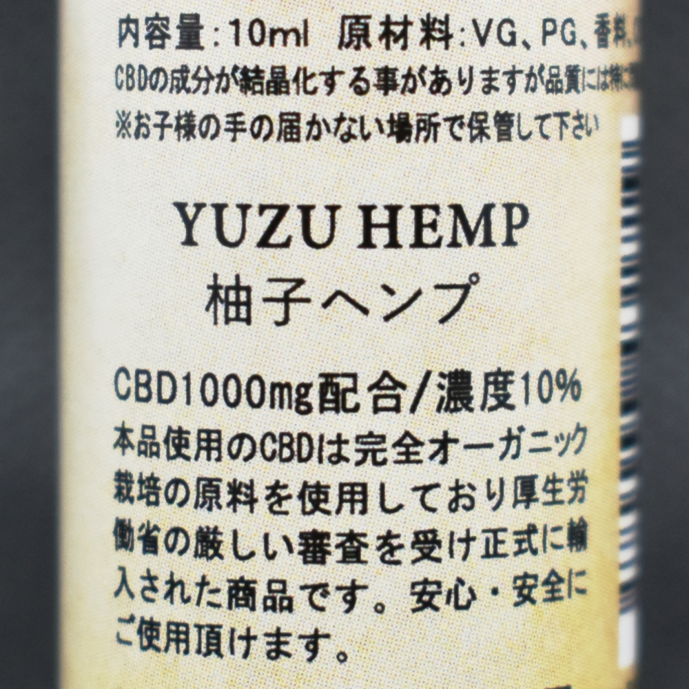 Azalea CBDリキッド,YUZU HEMP(柚子ヘンプ)