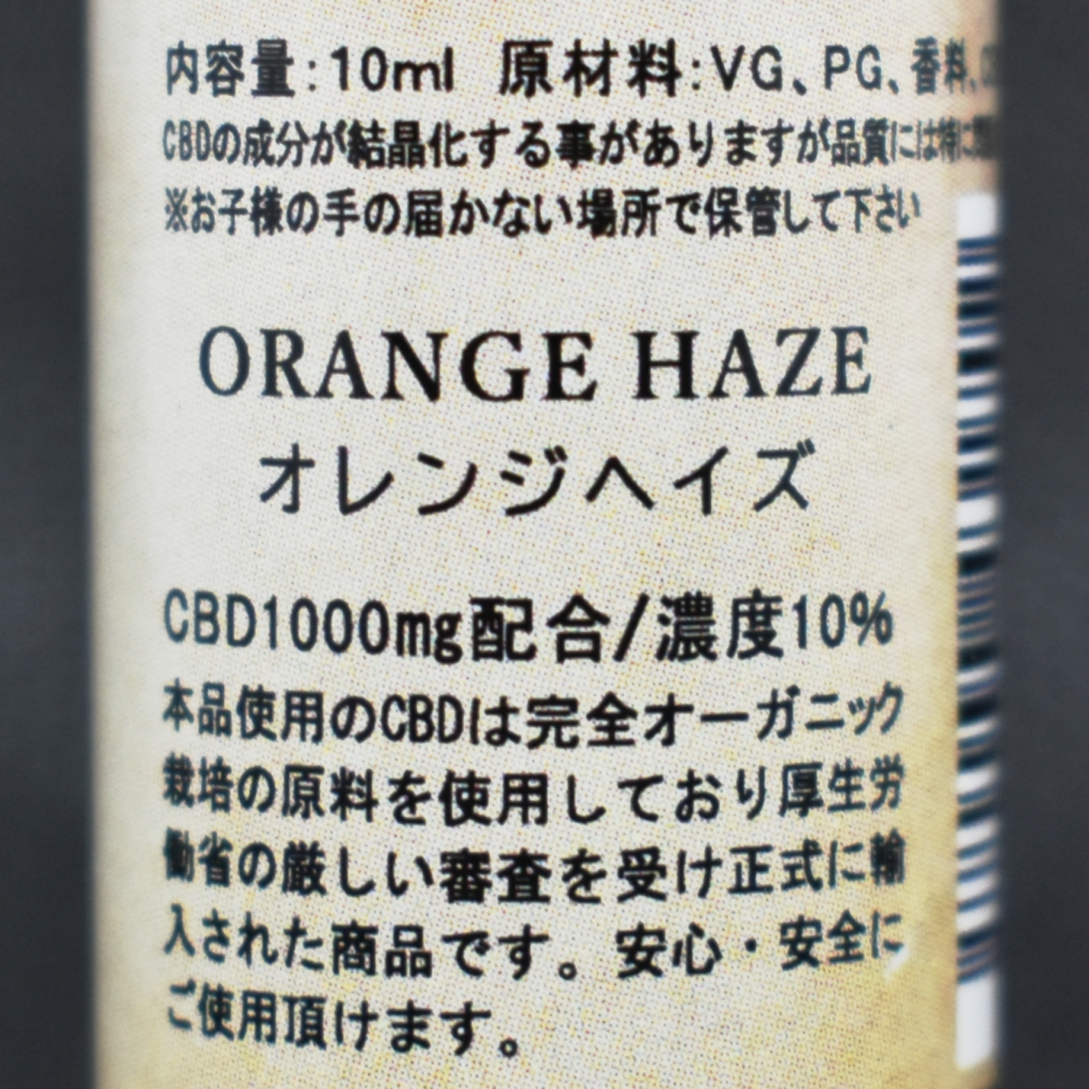 Azalea CBDリキッド,ORANGE HAZE(オレンジヘイズ)