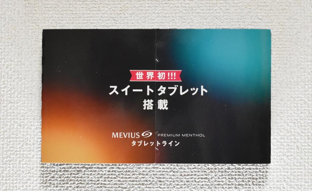 メビウス・プレミアムメンソール・タブレット・アイスモカ・5,メビウス・プレミアムメンソール・タブレット・ストレートミント・5,箱