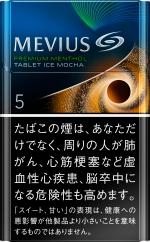 メビウス・プレミアムメンソール・タブレット・アイスモカ・5