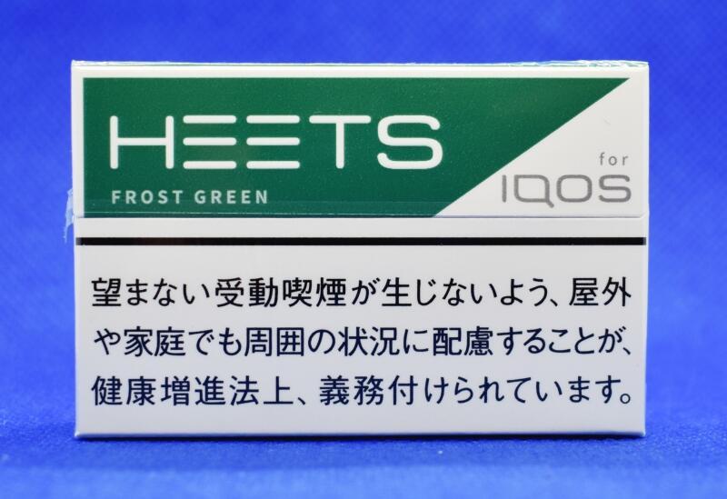 ヒーツ・フロスト・グリーン,HEETS FROST GREEN