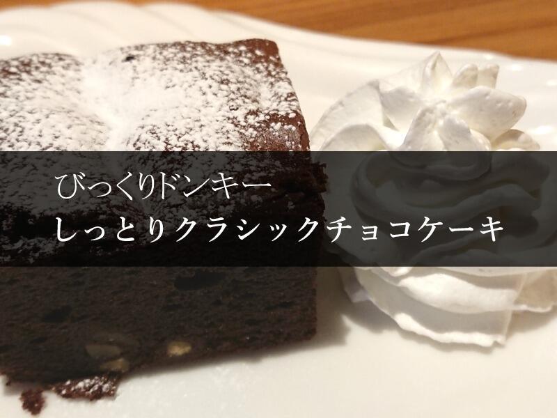 びっくりドンキー しっとりクラシックチョコケーキ