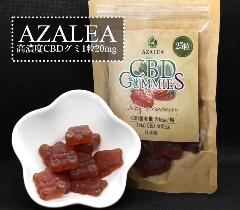 Azalea アザレア 高濃度CBDグミ ストロベリー