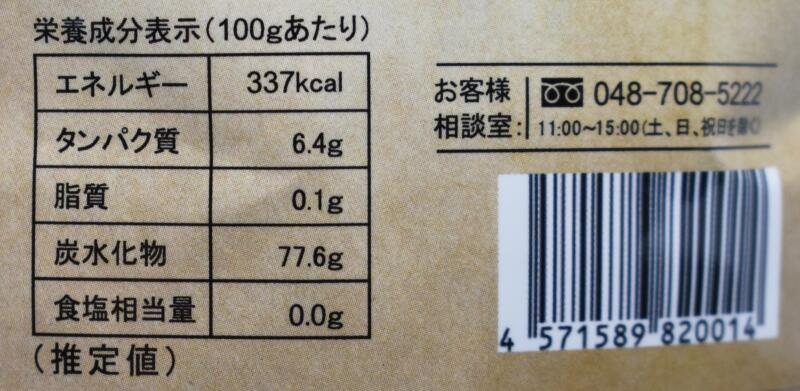アザレアCBDグミ,栄養成分表示