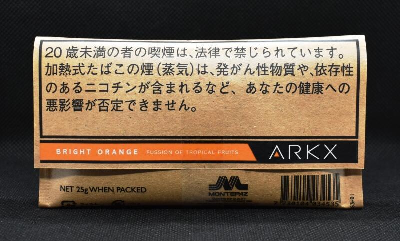 アークエックス・ブライトオレンジ,パウチ背面
