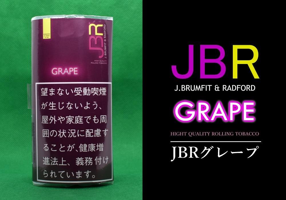 シャグ,JBRグレープ,J.BRUMFIT & RADFORD GRAPE