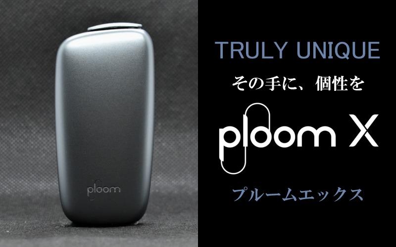 プルームエックス,Ploom X