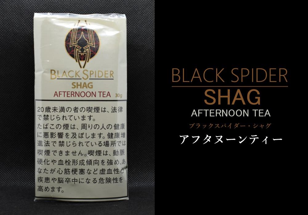 ブラックスパイダー・シャグ・アフタヌーンティー,BLACK CPIDER AFTERNOON TEA