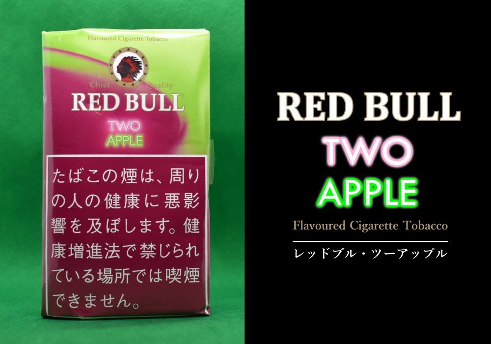 シャグ,レッドブル・ツーアップル,RED BULL TWO APPLE