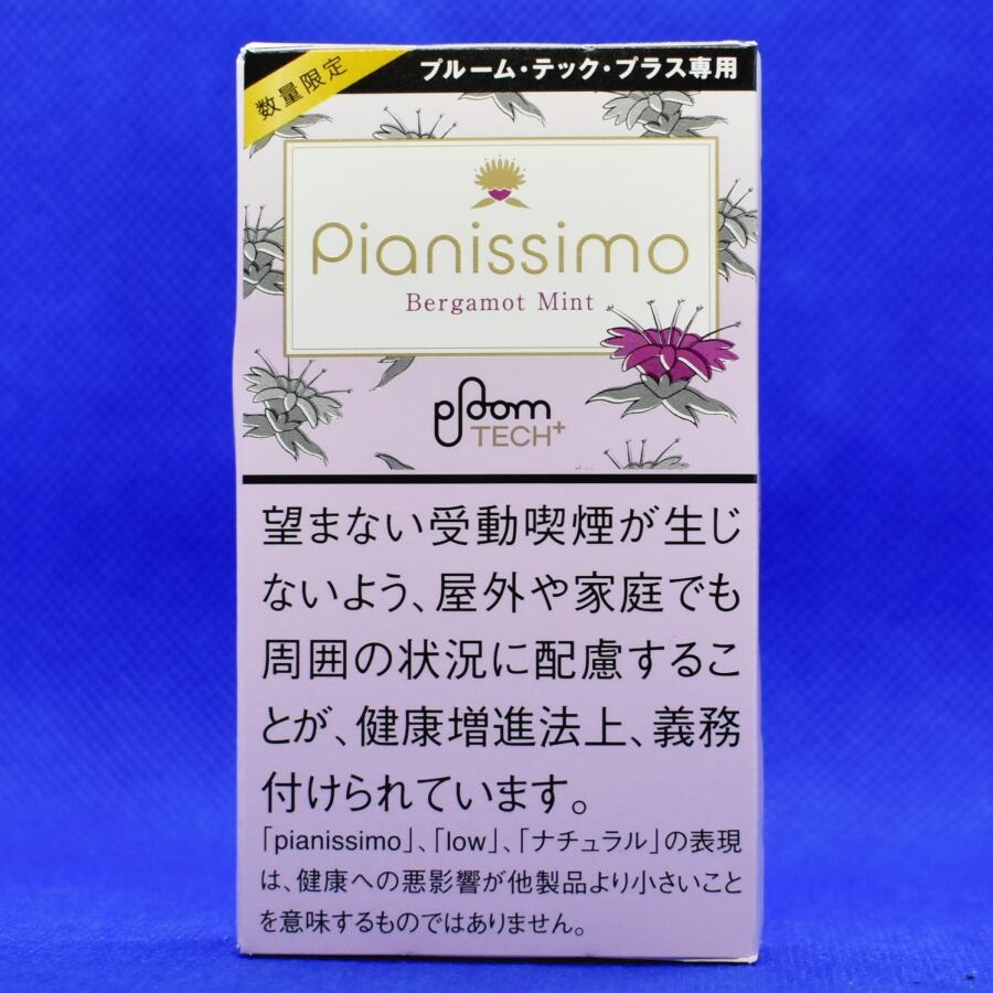 ピアニッシモ・ベルガモット・ミント・プルーム・テック・プラス