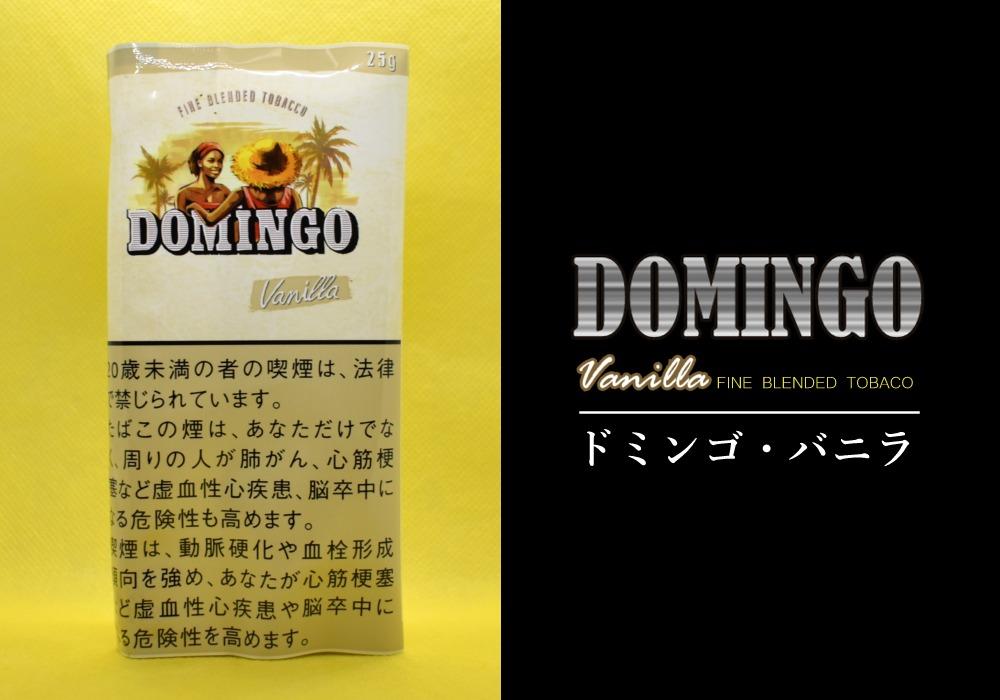 シャグ,ミンゴバニラ,DOMINGO Vanilla
