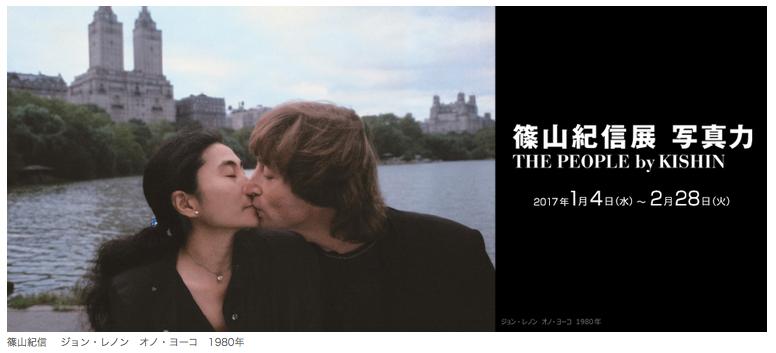 「篠山紀信 写真力 横浜」の画像検索結果