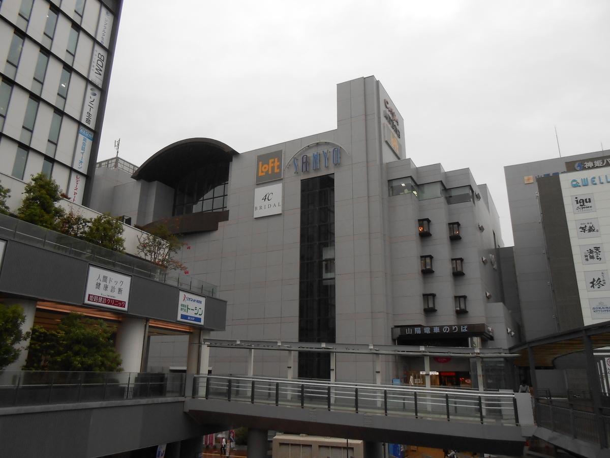 百貨店 山陽