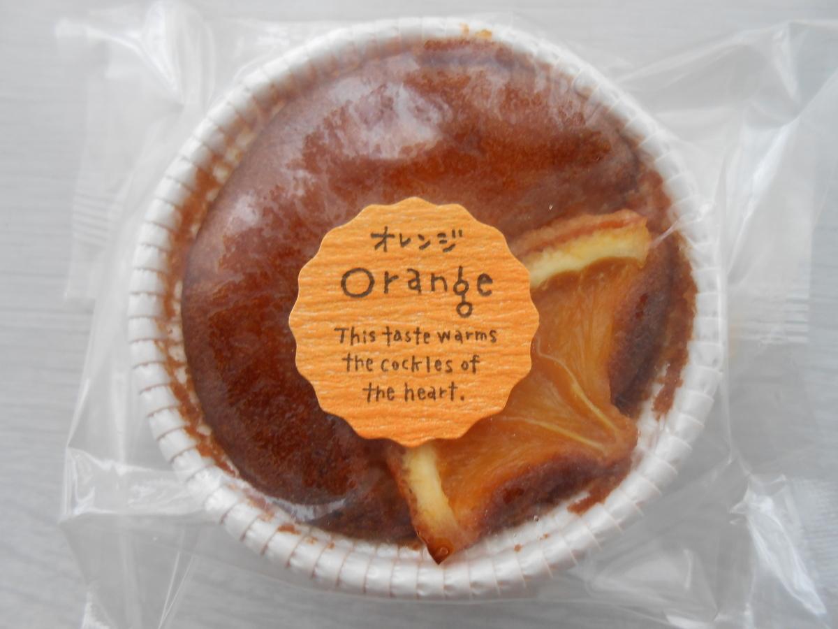 アーモンドオレンジ