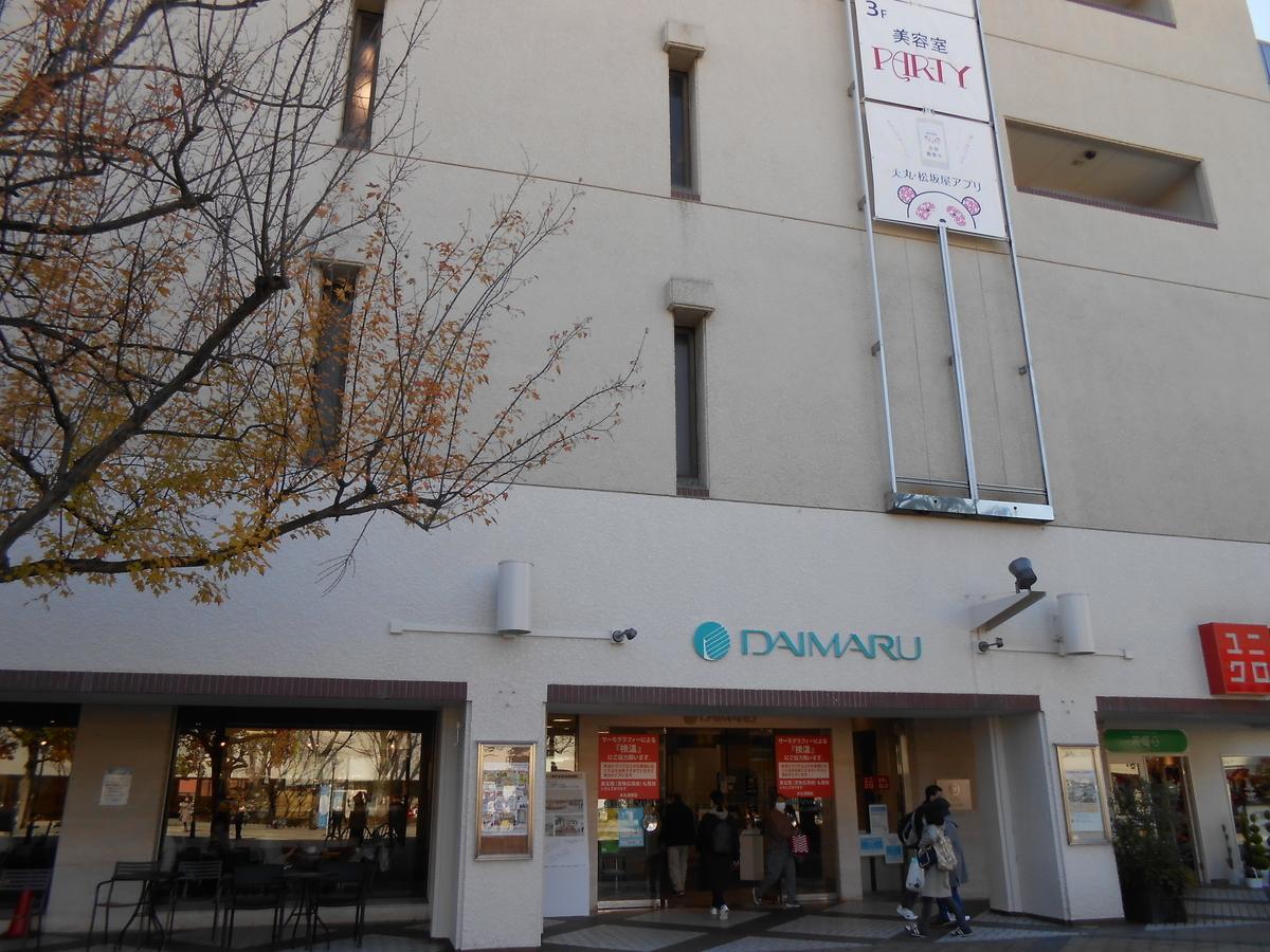 大丸須磨店