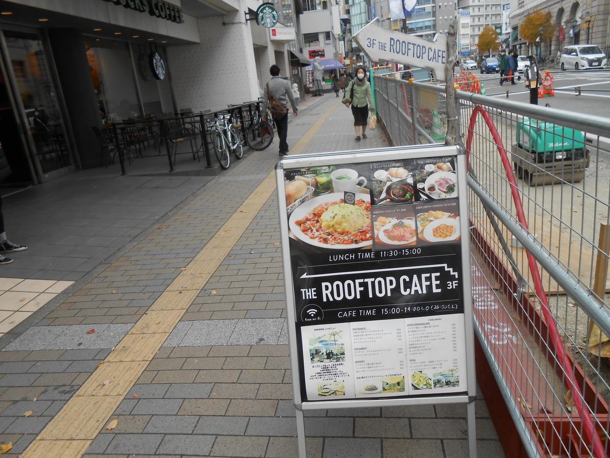 ザ ルーフトップカフェ 神戸 外の案内板