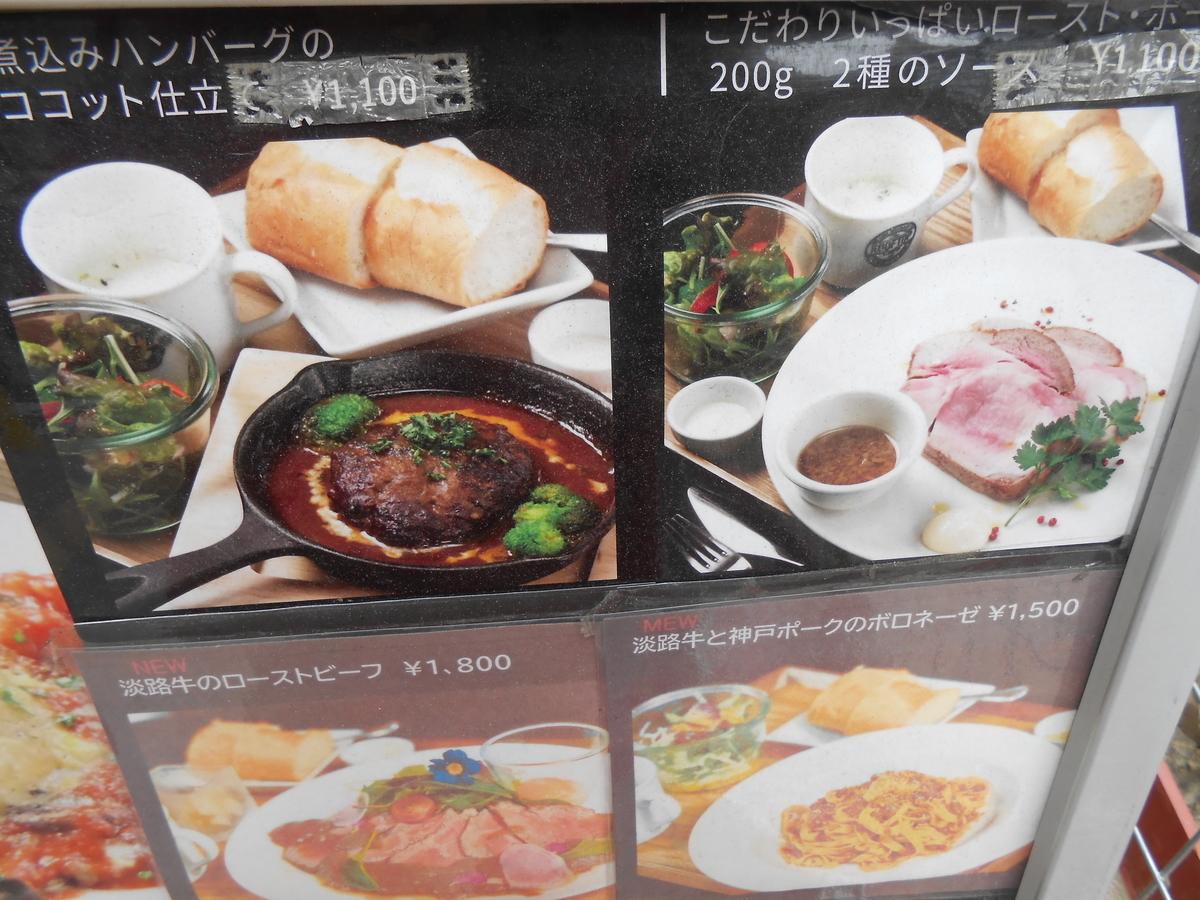 ザ ルーフトップカフェ 神戸 メニュー