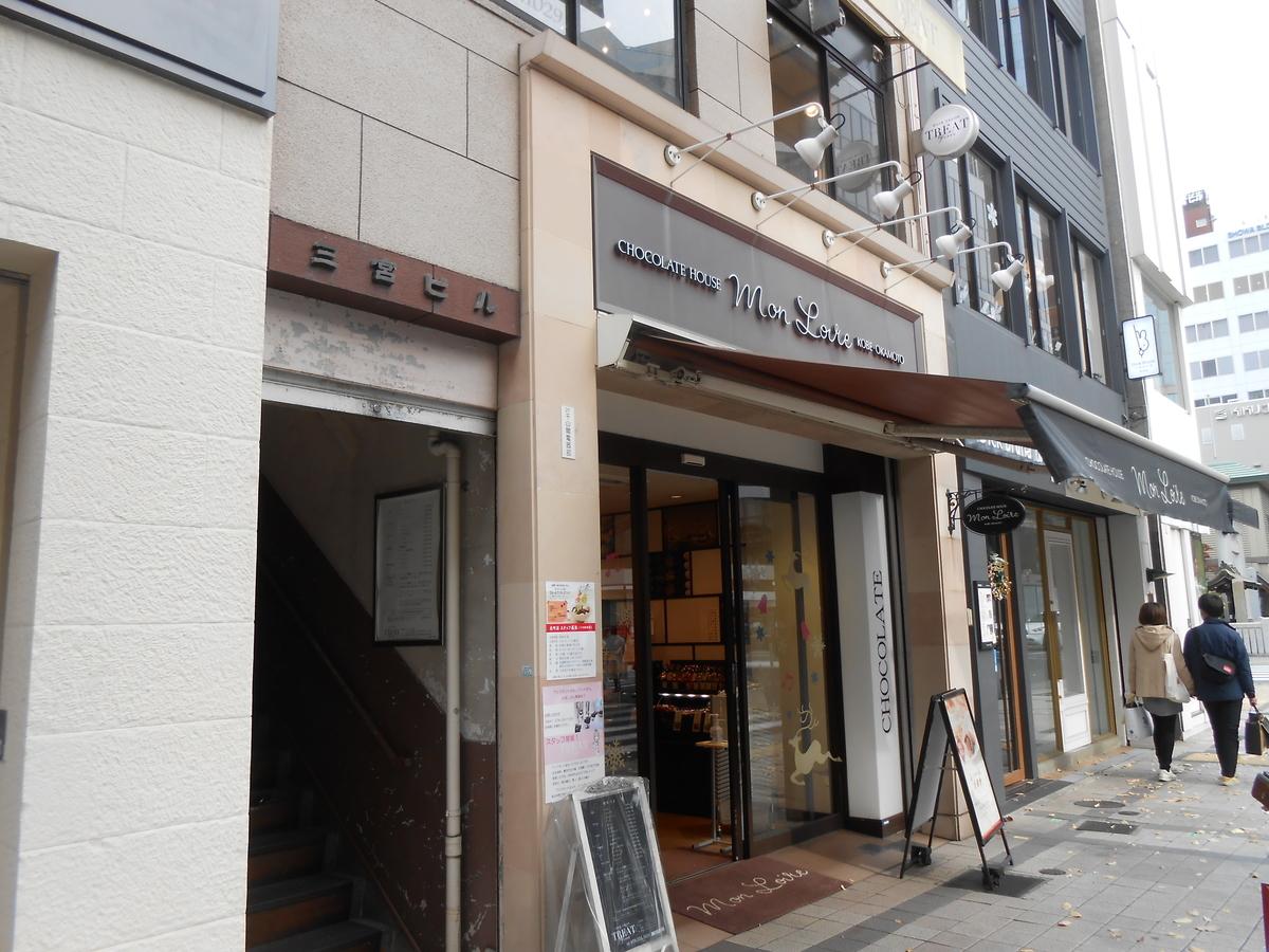 モンロワール 元町店