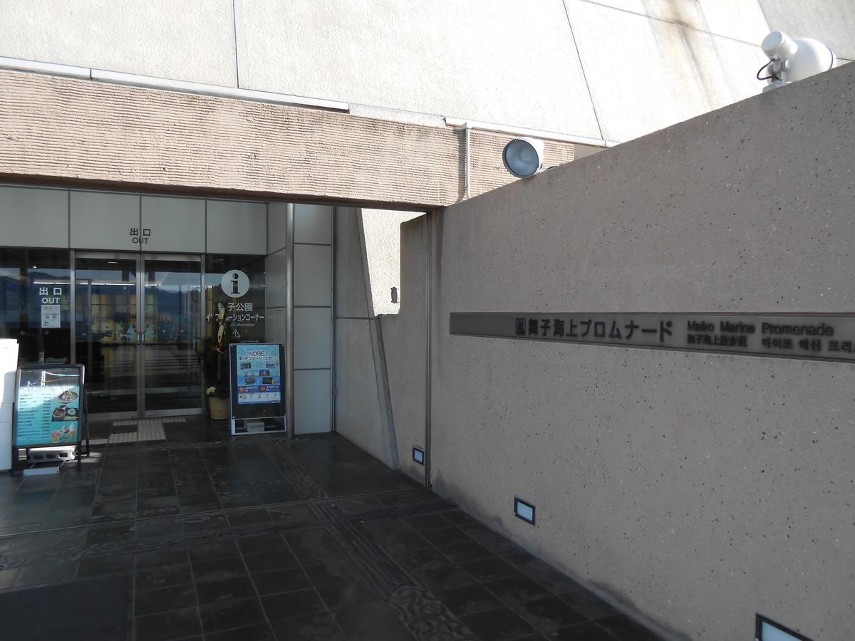 舞子海上プロムナード 入口 2