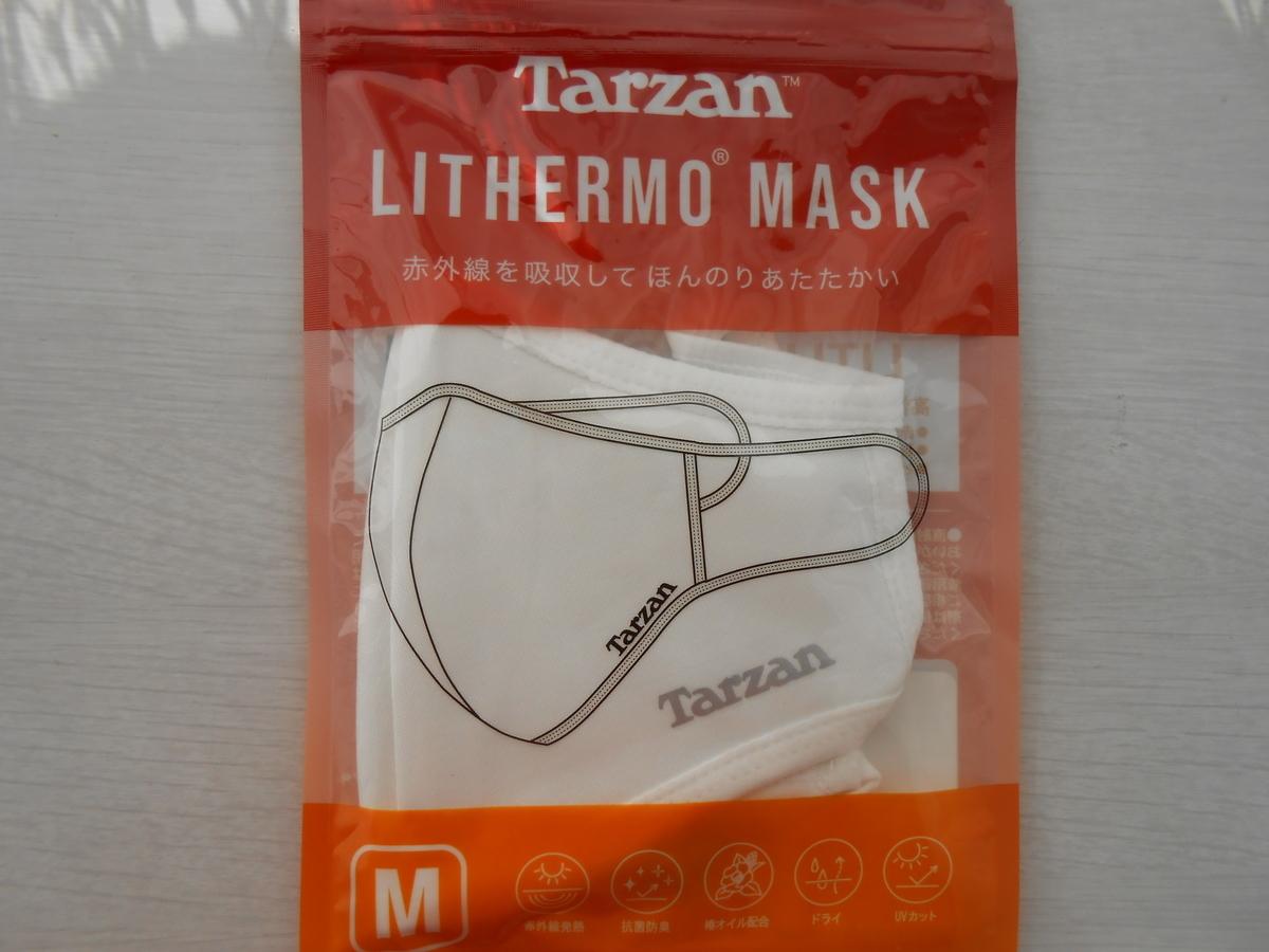 ターザン ライトサーモマスク