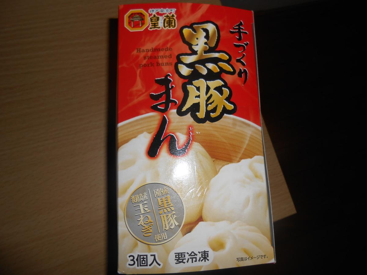 神戸南京町 皇蘭 手作り豚まん