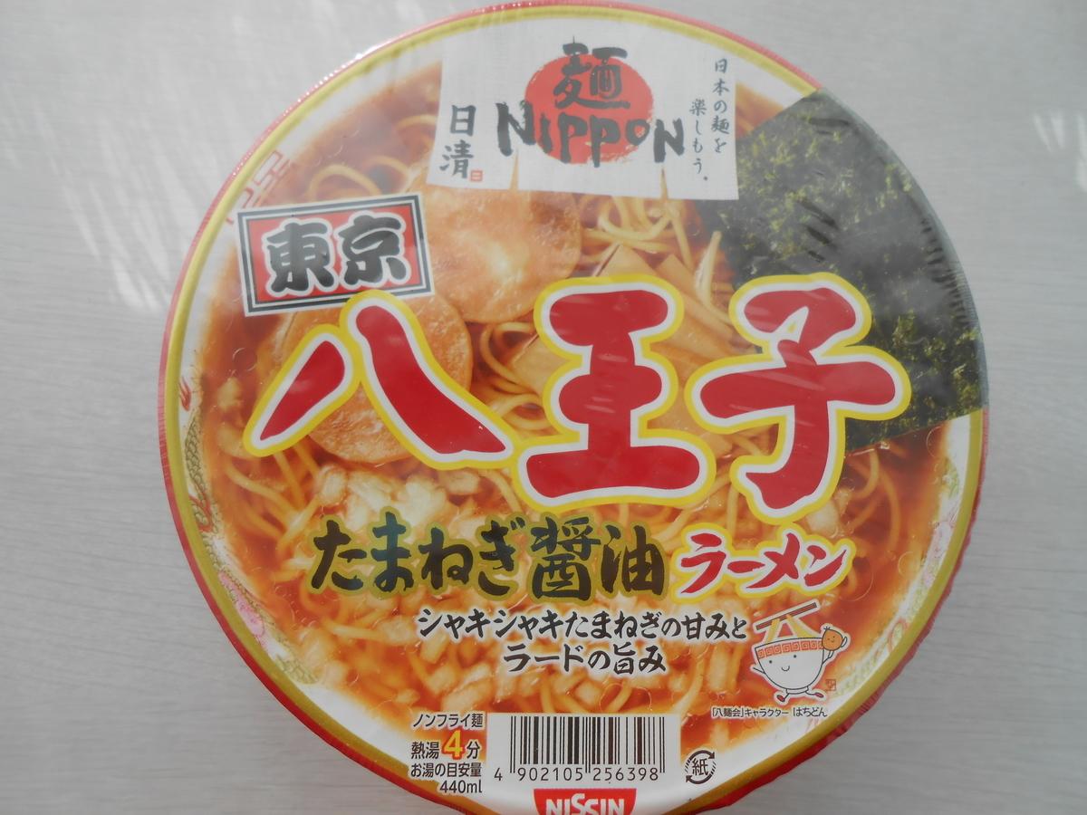 日清麺ニッポン 八王子たまねぎ醤油ラーメン