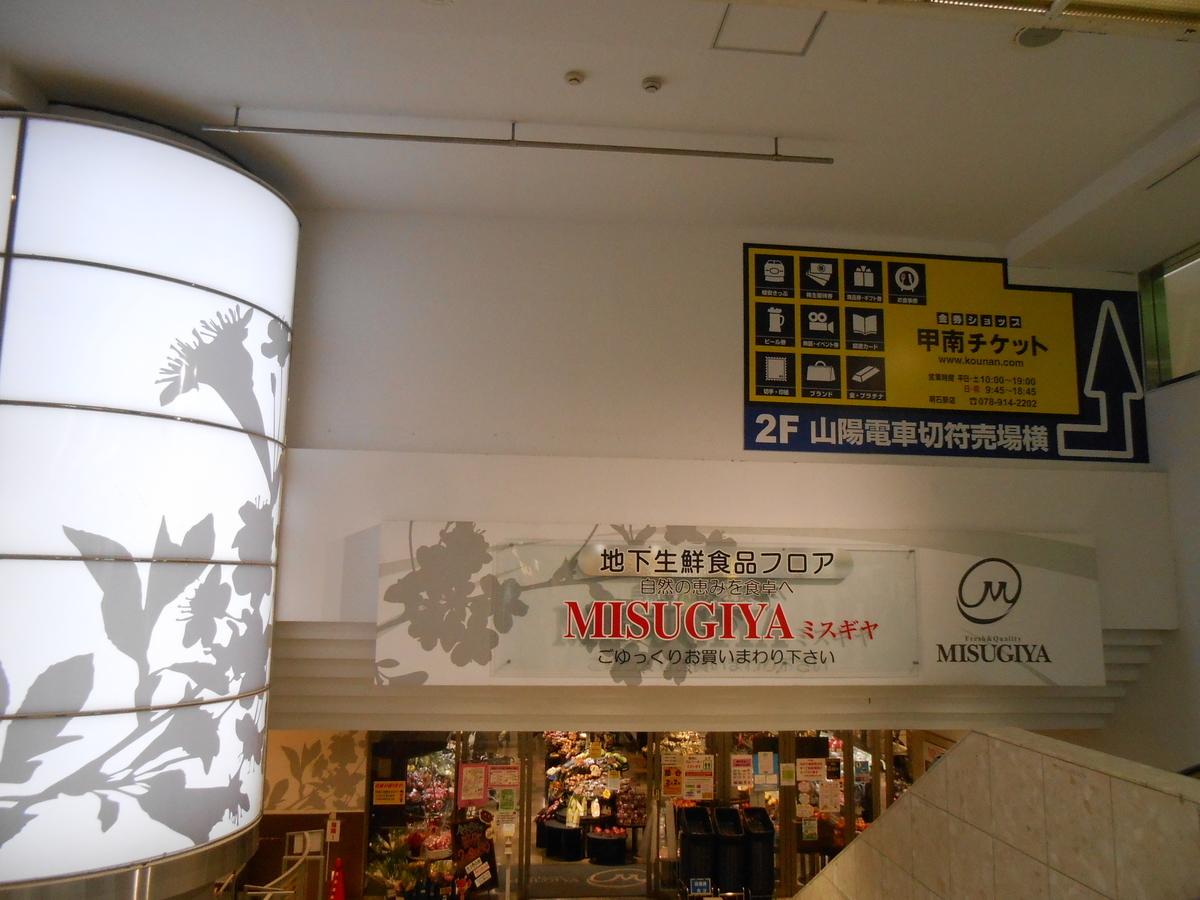 三杉屋 山陽明石店