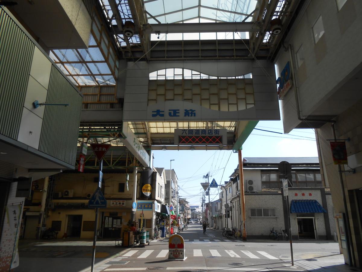 大正筋商店街