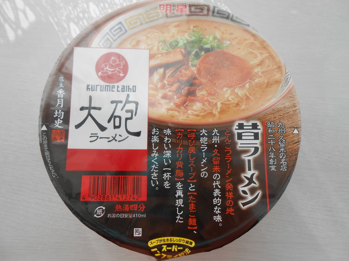明星 大砲ラーメン 昔ラーメン(カップ麺)