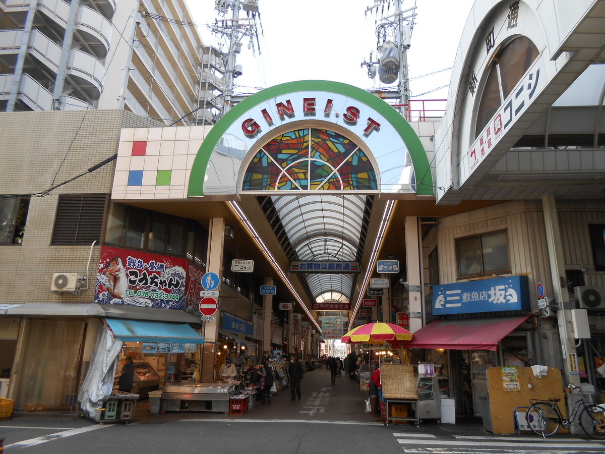 板宿銀映通商店街