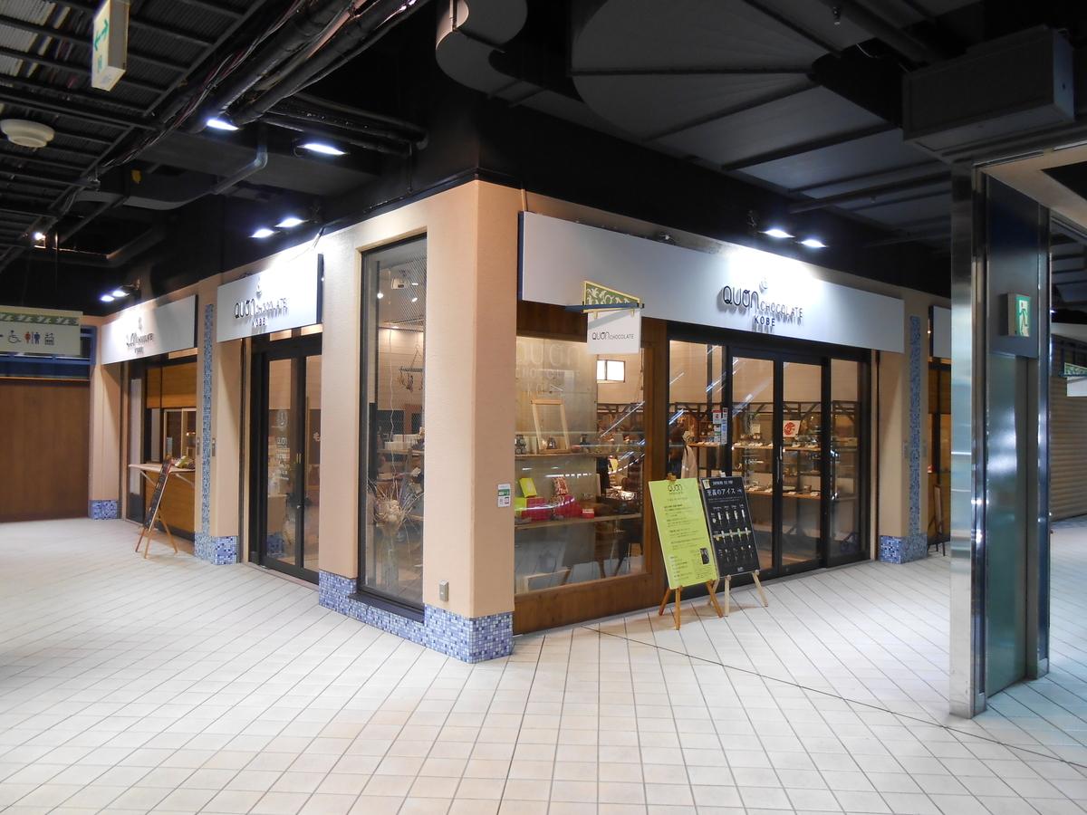 久遠チョコレート 神戸店
