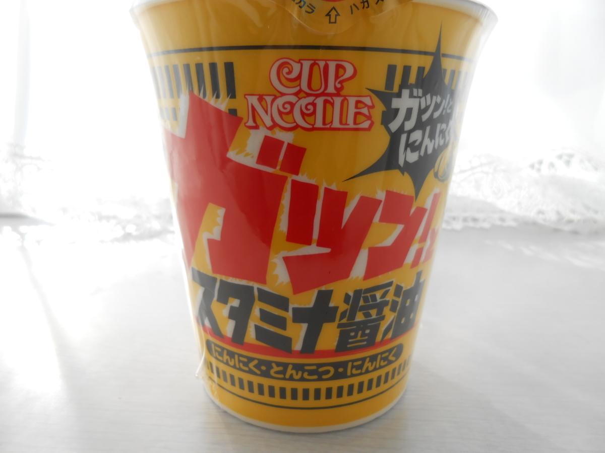 カップヌードル スタミナ醤油 ビッグ 縦
