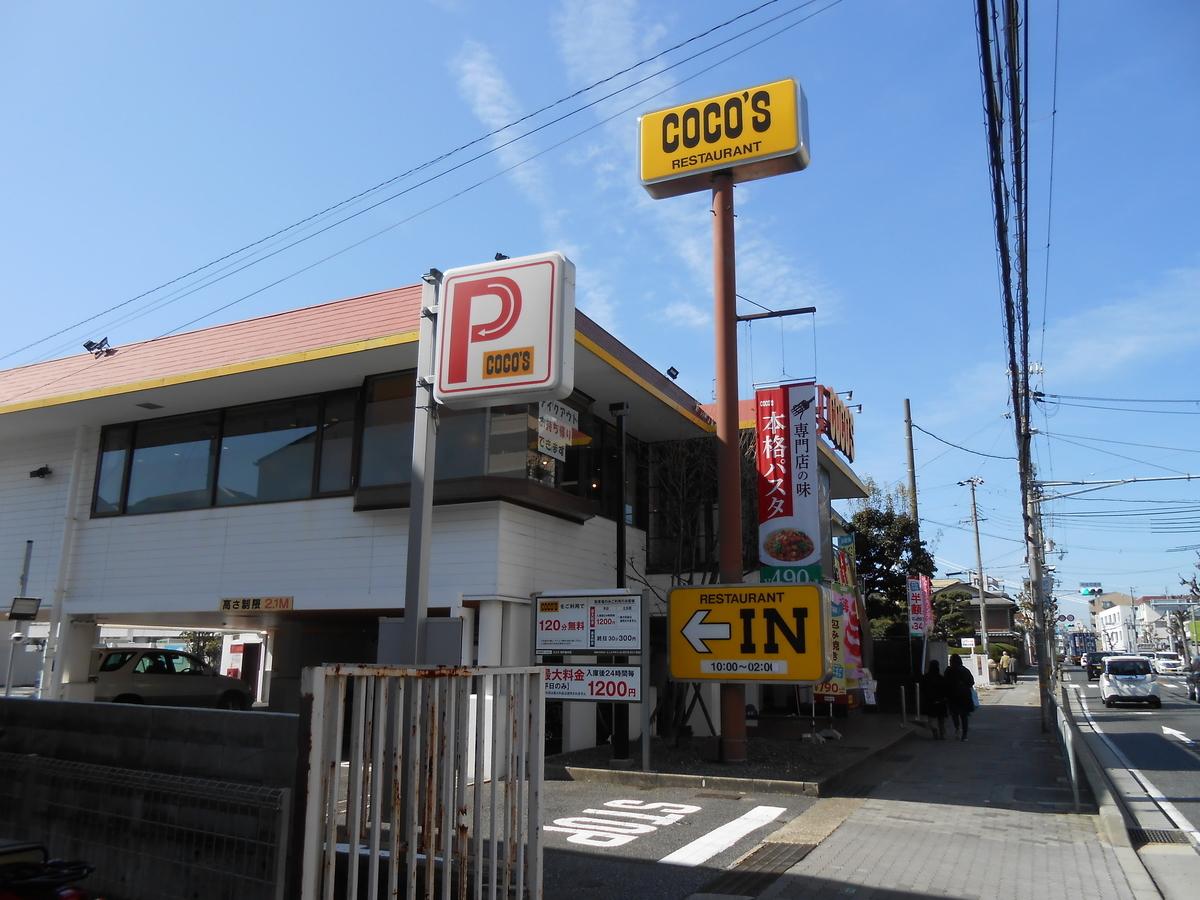 ココス 神戸垂水店