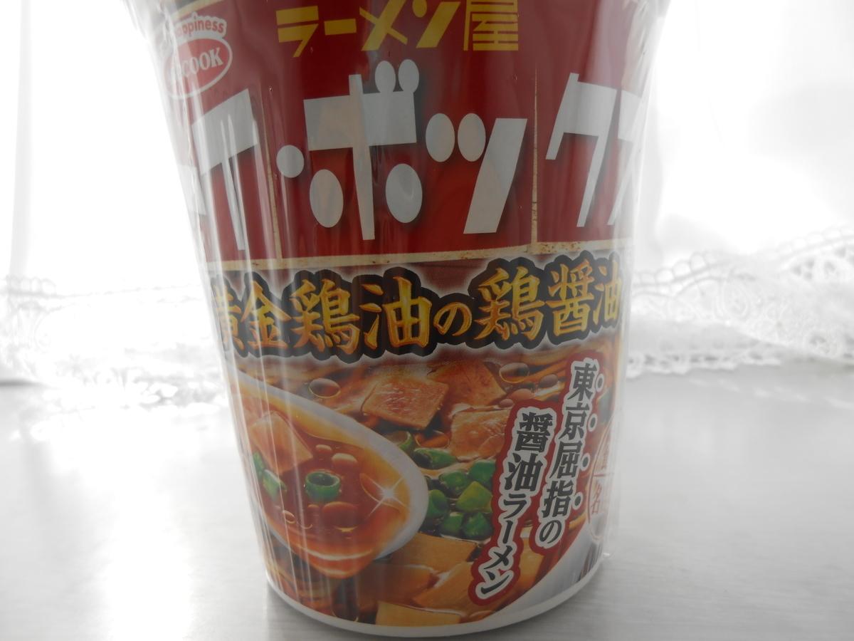 トイボックス 黄金鶏油の鶏醬油ラーメン(カップラーメン) 縦