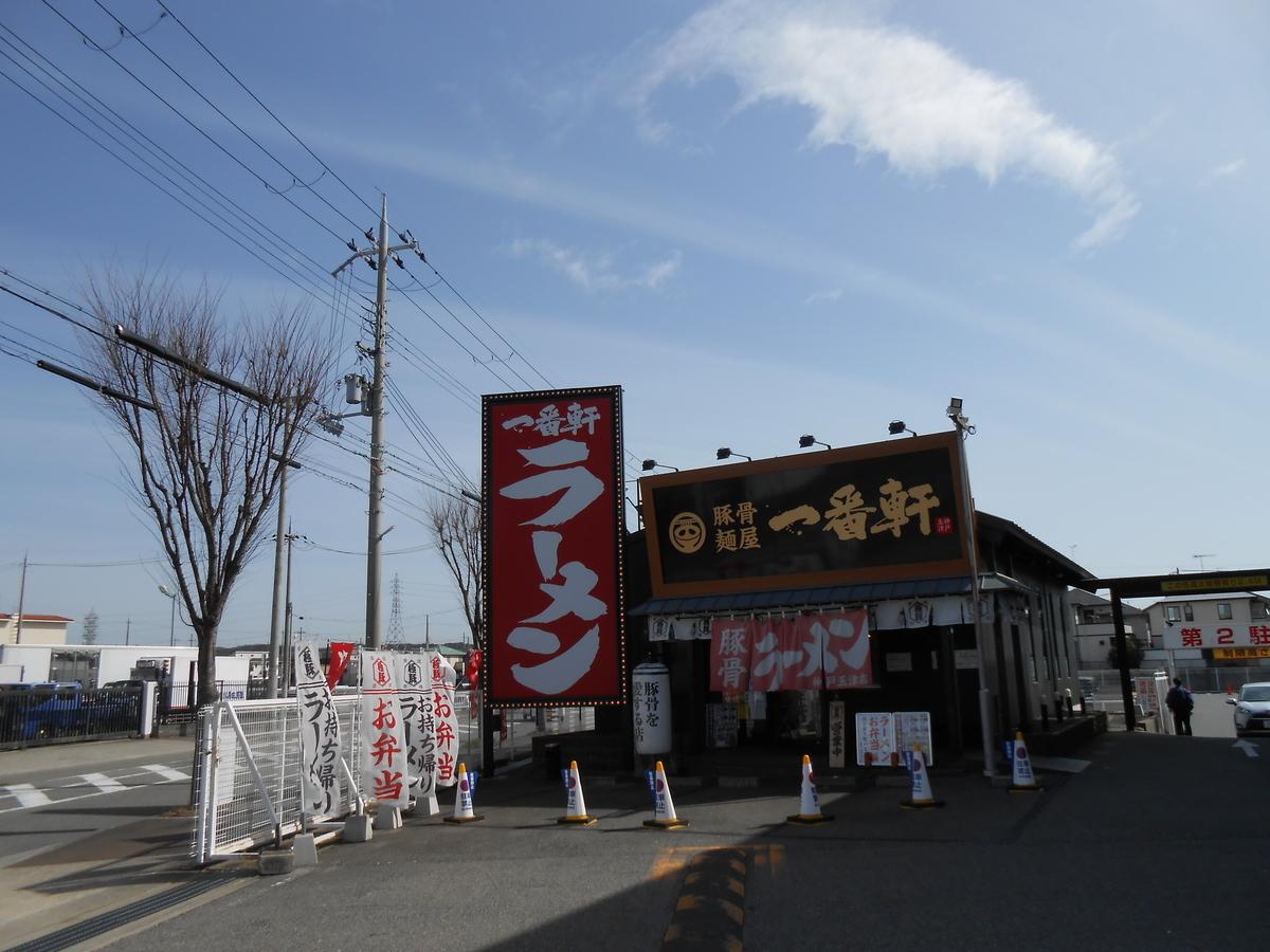 一番軒 神戸玉津店