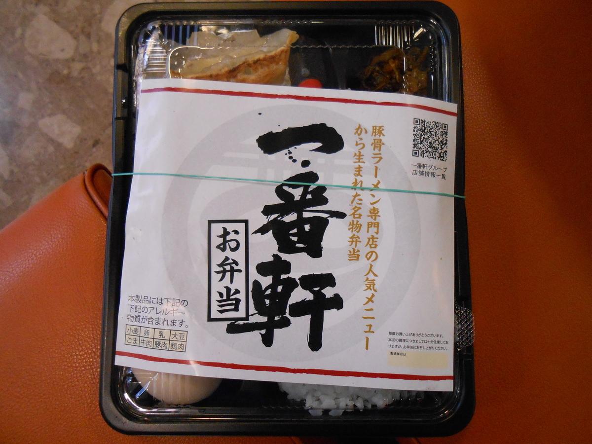 焼き餃子弁当 一番軒