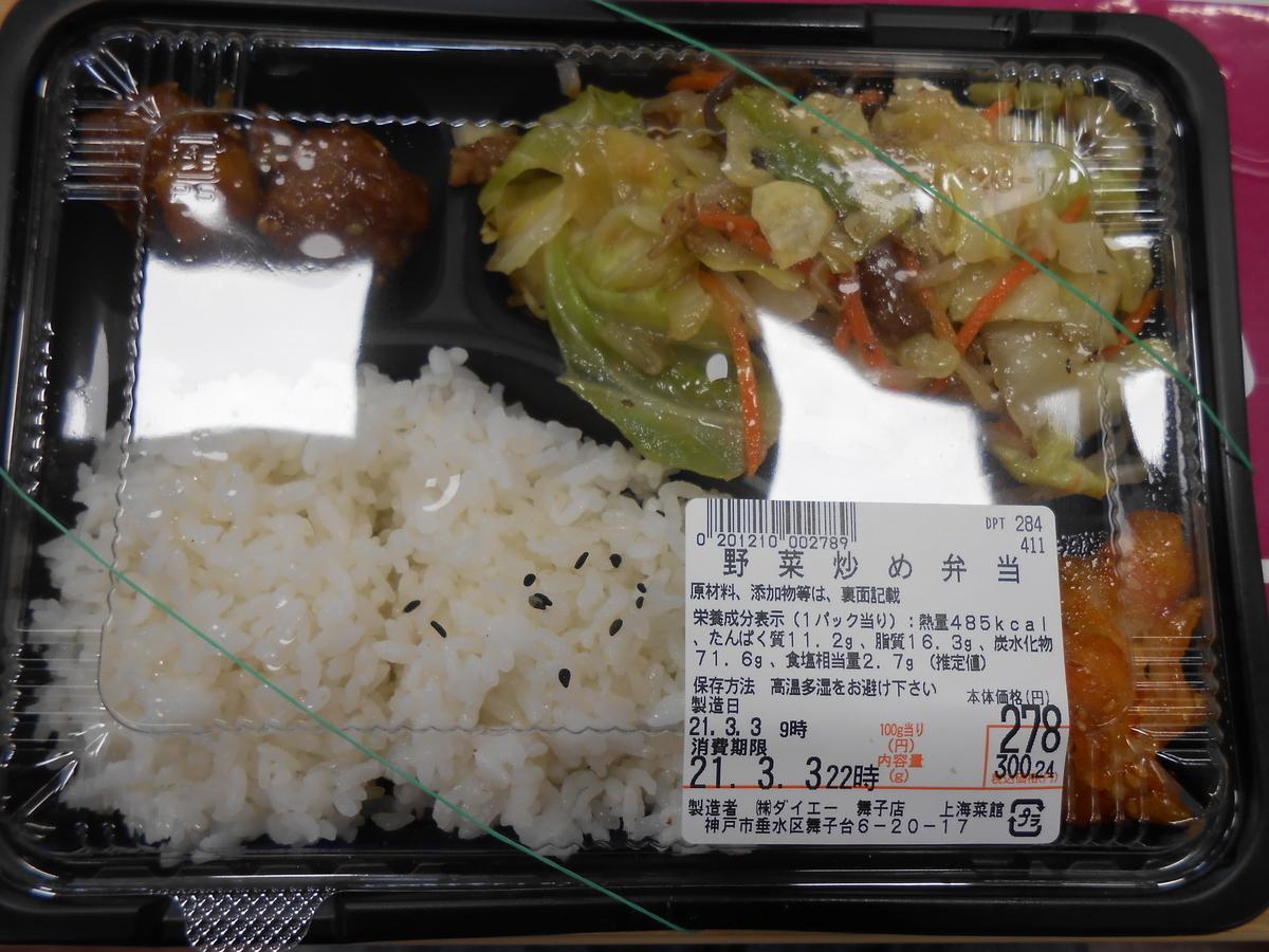 野菜炒め弁当 ダイエー
