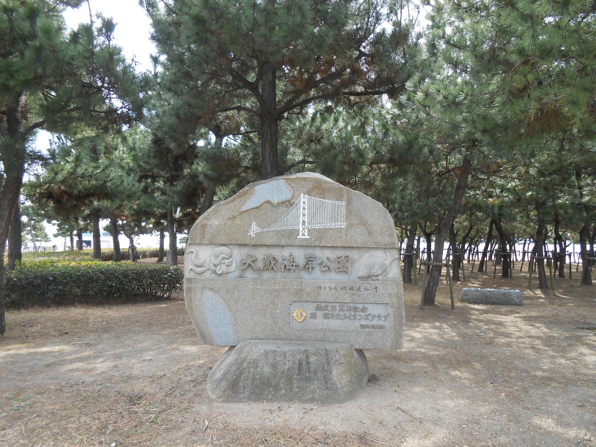 大蔵海岸公園 明石