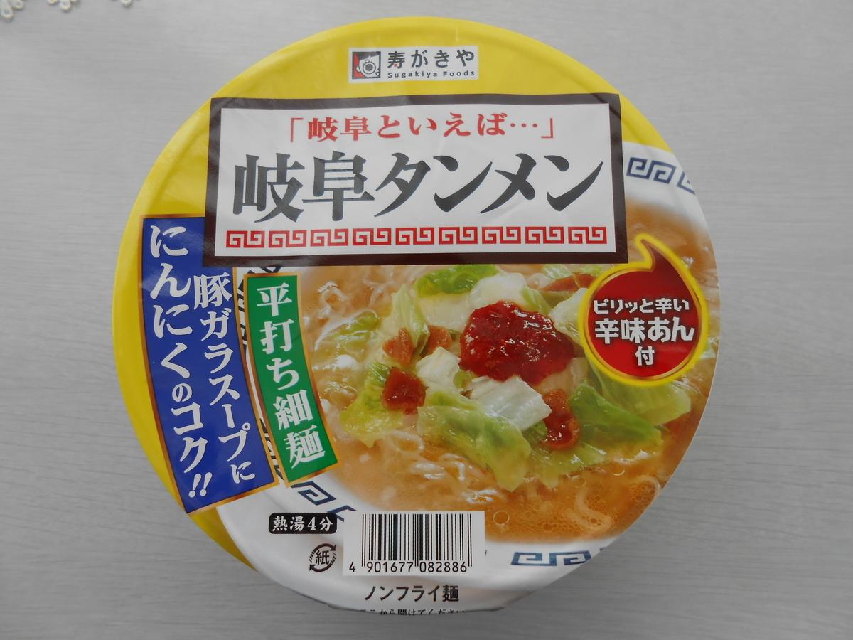 寿がきや 岐阜タンメン(カップ麺)