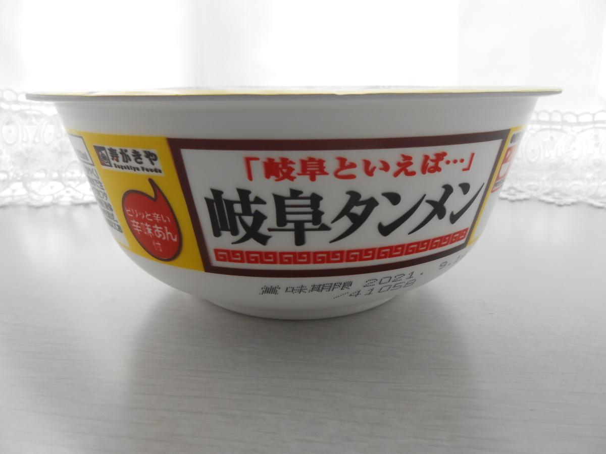 寿がきや 岐阜タンメン(カップ麺) 縦