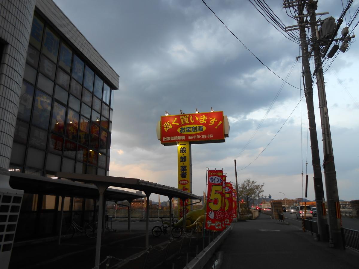 お宝倉庫 姫路店