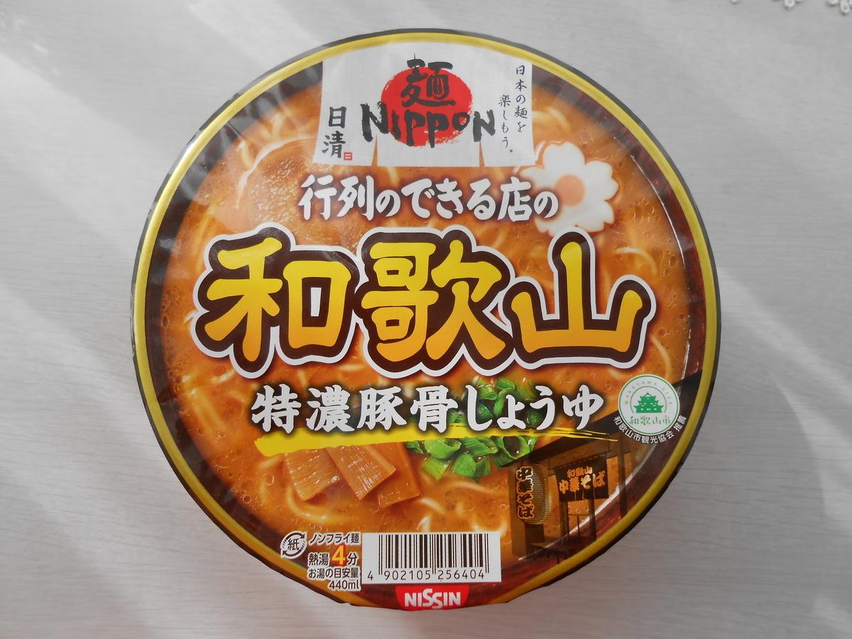 日清麺ニッポン 和歌山特濃豚骨しょうゆ